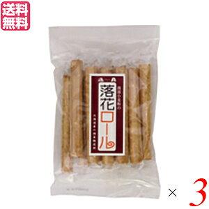 お菓子 クッキー 個包装 恒食 落花ロール 10本 送料無料 3袋セット