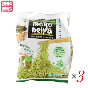 【2000円クーポン】最大30.5倍!モロヘイヤヌードル 1袋(50g×2)3個セット つけ麺 冷麺 パスタ
