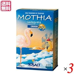 【ポイント最大4倍】塩 天然 粗塩 モティア サーレ イングラーレ グロッソ 粗塩 1kg ソサルト(SOSALT)社 3箱セット 送料無料
