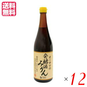みりん 無添加 国産 オーサワの発酵酒みりん 720ml 12個セット