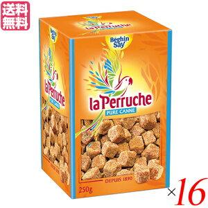 【11%クーポン】最大25倍!砂糖 きび砂糖 角砂糖 ラ・ペルーシュ ブラウン ホワイト 250g ベキャンセ 16箱セット 送料無料