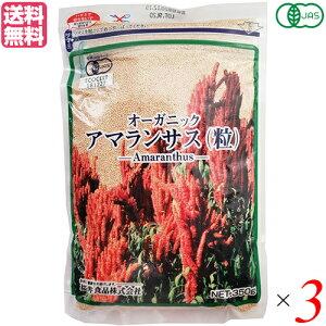 【ポイント2倍】アマランサス オーガニック 有機アマランサス 350g 3袋セット 桜井食品 送料無料