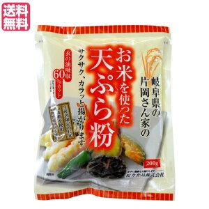 【2000円クーポン】最大30倍!天ぷら粉 グルテンフリー 無添加 お米を使った天ぷら粉 200g 桜井食品 送料無料
