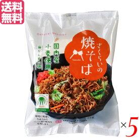 【ポイント最大4倍】焼きそば 麺 インスタント さくらいの焼そば 114g 5袋セット 送料無料