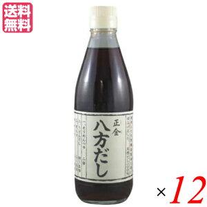出汁 だし 無添加 正金 八方だし 360ml 12本セット 正金醤油