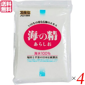 【ポイント5倍】最大31.5倍!塩 粗塩 あら塩 海の精 海の精 あらしお 500g 4袋セット 送料無料
