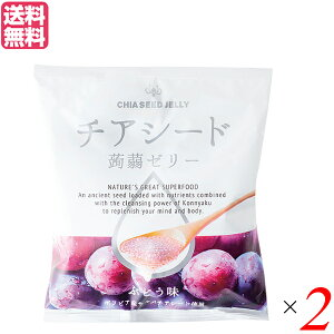 こんにゃくゼリー パウチ ダイエット食品 チアシード蒟蒻ゼリー ぶどう味 2袋セット 送料無料