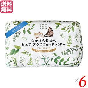 【ポイント4倍】最大23.5倍!なかほら牧場 ピュア グラスフェッドバター(発酵タイプ)100g 6個セット バター バターコーヒー 発酵バター 送料無料