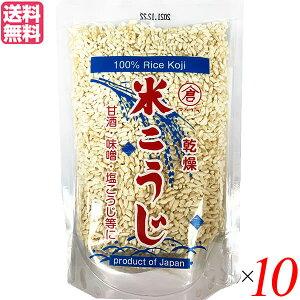 麹 乾燥 米麹 マルクラ 国産 乾燥白米こうじ 200g 10個セット 送料無料