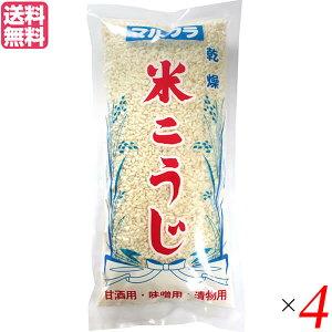麹 乾燥 米麹 マルクラ 国産 乾燥白米こうじ 500g 4個セット 送料無料