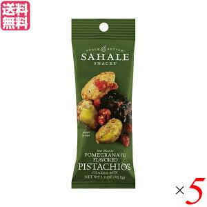 ナッツ ドライフルーツ 小分け サハレ ピスタチオザクロ 42.5g 5袋セット 送料無料
