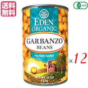 【11%クーポン】最大25倍!ひよこ豆 オーガニック 水煮 ひよこ豆缶詰 エデンオーガニック 12缶セット