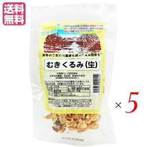 くるみ 胡桃 クルミ ネオファーム むきくるみ(生)60g 5袋セット