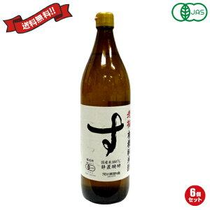 【ポイント最大4倍】純米酢 有機 国産 老梅 有機純米酢 900ml 6個セット