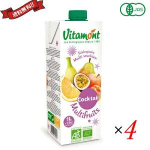ヴィタモント 有機マルチフルーツジュース 1L 4本セットジュース ストレート 紙パック 母の日 ギフト プレゼント