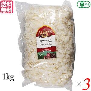 ココナッツチップス オーガニック 有機 アリサン 有機ココナッツチップス 1kg 3袋セット 送料無料