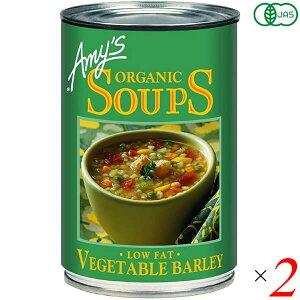 缶詰 スープ 野菜スープ エイミーズ Amy's 有機ベジタブルバーリースープ 400g 2個セット