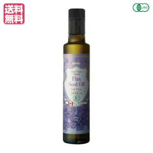 亜麻仁油 オーガニック 低温圧搾 有機亜麻仁油(オーガニックフラックスシードオイル)250ml