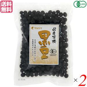 黒豆 国産 有機 マルシマ 国産有機 黒豆 200g 2袋セット 送料無料