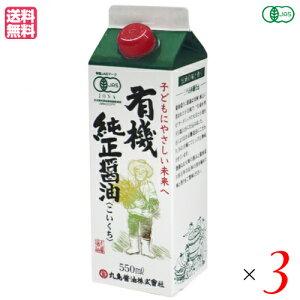 醤油 無添加 しょうゆ 丸島 有機純正醤油(濃口) 紙パック 550ml 3本セット 送料無料