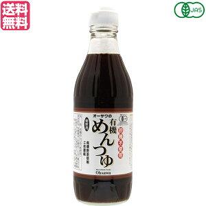 めんつゆ 麺つゆ 無添加 オーサワの有機めんつゆ 310g 送料無料