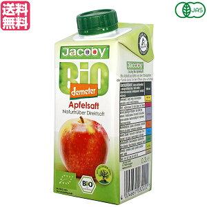 りんごジュース ストレート 無添加 オーガニックアップルジュース ストレート 750ml 送料無料 母の日 ギフト プレゼント