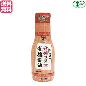 【ポイント2倍】醤油 オーサワ オーガニック 杉桶仕込み有機醤油(新鮮ボトル) 200ml 送料無料