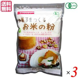 米粉 グルテンフリー 薄力粉 お菓子をつくるお米の粉 1kg 3袋 桜井食品 送料無料 母の日 ギフト プレゼント
