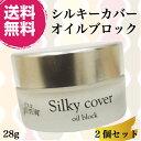 Silkycover2 b