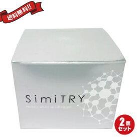 【エントリーで3倍】シミトリー SimiTRY 60g 医薬部外品 2個セット