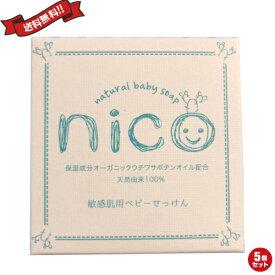 【2000円クーポン】最大31倍!石鹸 敏感肌 赤ちゃん nico にこ せっけん 50g 5個セット