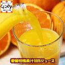 50%OFF半額SALE【送料無料】【選べるジュース】愛媛柑橘果汁100%ジュース1リットル6本100%ジュース,ストレートジュー…