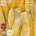 【送料無料】【ゆうパケット】国産干し芋150g/砂糖不使用/完全無添加/紅はるか