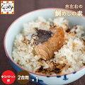 【送料無料】愛媛八幡浜吉左右の鯛めしの素1パック(2合用)
