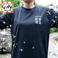 【送料無料】【ゆうパケット】国安青果Tシャツ「国安T」