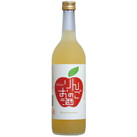 國盛 りんごのお酒 720ml / リキュール 果実酒 カクテル フルーツ りんご 林檎 りんご酒 お酒 プレゼント かわいい 女子会 低アルコール 飲みやすい 甘口