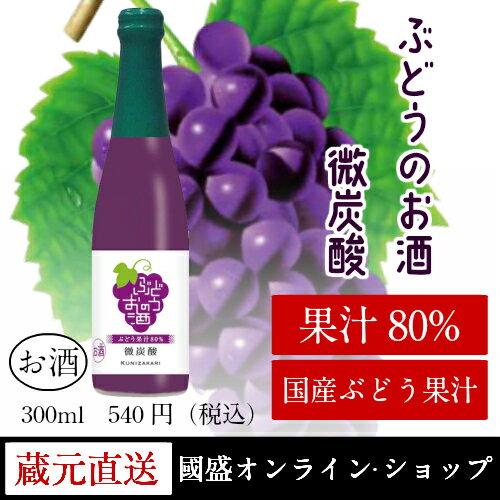 國盛 ぶどうのお酒 微炭酸 300ml