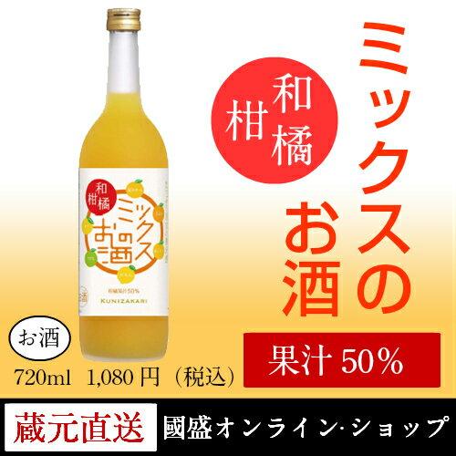 國盛 和柑橘ミックスのお酒 720ml
