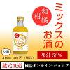 國盛和柑橘ミックスのお酒300ml