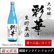 特撰國盛彩華大吟醸生貯蔵酒720ml