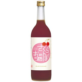 國盛 さくらんぼのお酒 720ml リキュール さくらんぼ 果汁たっぷり