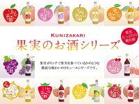 果実のお酒シリーズ