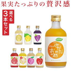 300ml 選べる3本セット!果実のリキュール飲み比べ リキュール 酒 果実酒
