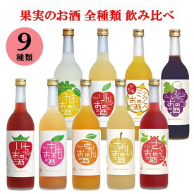 [送料無料]果実のお酒 全種類 9本セット / 果実リキュール 低アルコール 飲み比べ セット