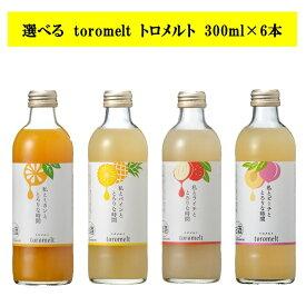 【送料無料】選べるtoromelt トロメルト 6本セット / 中埜酒造 ミカン パイン ライチ ピーチ