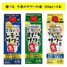 【送料無料】選べるサワーの素 6本セット / 中埜酒造 チューハイ サワー 割材