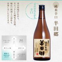 蔵元直送送料無料日本酒愛知の地酒半田郷飲み比べセット飲み比べ飲み比べセット日本酒