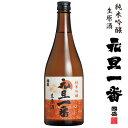 送料無料 特撰國盛 純米吟醸 元旦一番生原酒 日本酒 贈答日本酒 ギフト