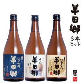 蔵元直送 送料無料 日本酒 愛知の地酒 半田郷 飲み比べセット飲み比べ 飲み比べセット 日本酒 720ml