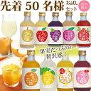【お試しセット】選べる果汁リキュール・300ml / 送料無料 先着50名様限定